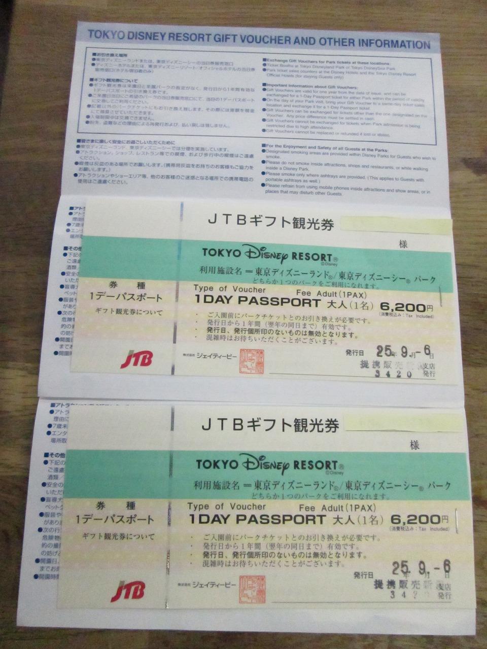 tdr 東京ディズニーランド】ディズニーシー 1day パスポート jtb ギフト