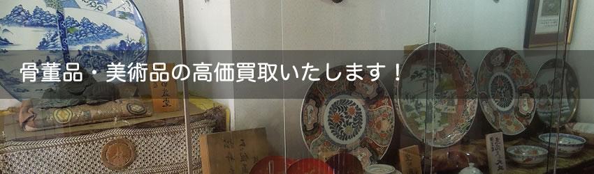骨董品・美術品の高価買取いたします!