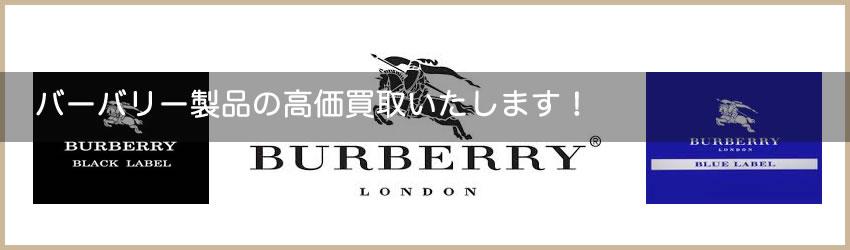 バーバリー(Burberry)の高価買取いたします!