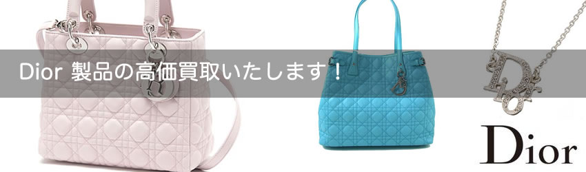 ディオール(Dior)の高価買取いたします!