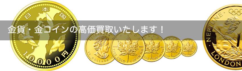 金貨・金コインの高価買取いたします!