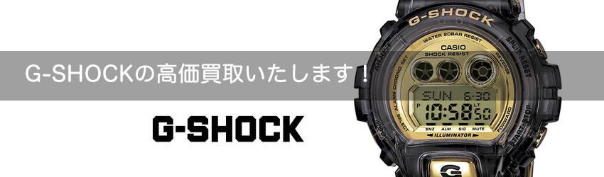 G-SHOCKの高価買取いたします!