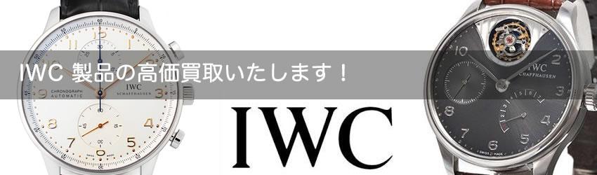 IWCの高価買取いたします!