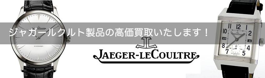 ジャガー・ルクルト(JAEGER-LECOULTRE)の高価買取いたします!