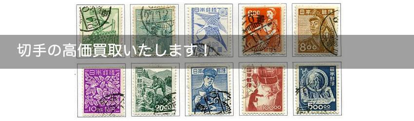 切手の高価買取いたします!