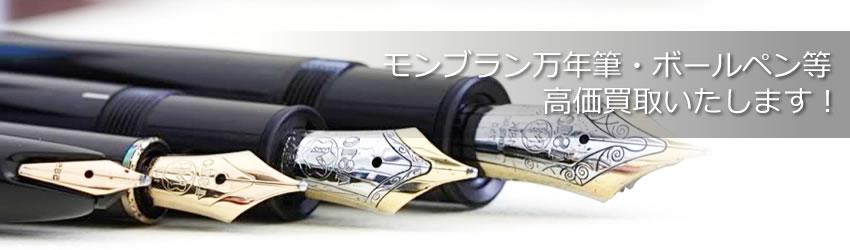 モンブラン万年筆・ボールペンの高価買取いたします!