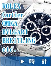 時計通販ロレックス オメガ ブライトリング