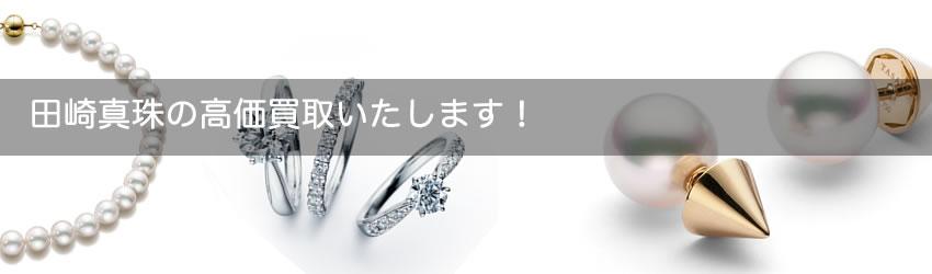 田崎真珠(TASAKI)の高価買取いたします!