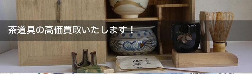 茶道具の高価買取いたします!
