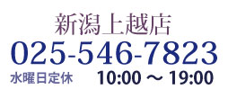 かんてい局 上越店 TEL025-546-7823