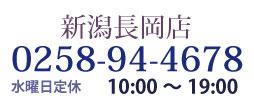 かんてい局 新潟長岡店 TEL0258-94-4678