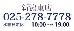 かんてい局 新潟東店 TEL025-278-7778