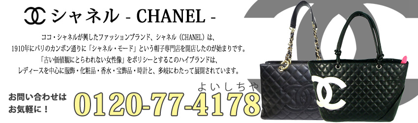 6d40388da7dd シャネル買取 新潟市|シャネル CHANEL 売るならかんてい局かんてい局 新潟