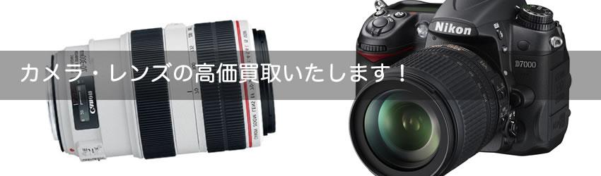 カメラ・レンズの高価買取いたします!