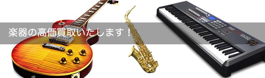 楽器の高価買取いたします!