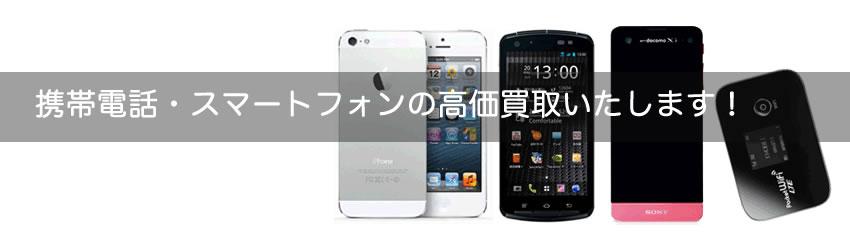 携帯電話・スマートフォンの高価買取いたします!