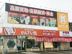 かんてい局新潟桜木店-外観