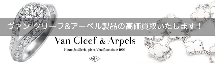 ヴァン クリーフ&アーペル(Van Cleef & Arpels)の高価買取いたします!