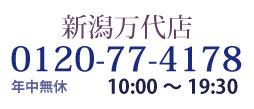 かんてい局 新潟万代店 TEL0120-77-4178