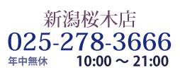 かんてい局 桜木店 TEL025-278-3666